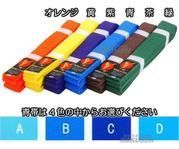 東京堂 空手帯 色帯 緑帯・紫帯・茶帯・青帯・オレンジ帯・黄帯