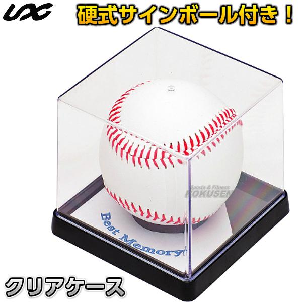 野球・ティーボール クリアケース(硬式サインボール付き) BX85-22 記念ボール保存用ケース 卒業記念品 寄せ書き