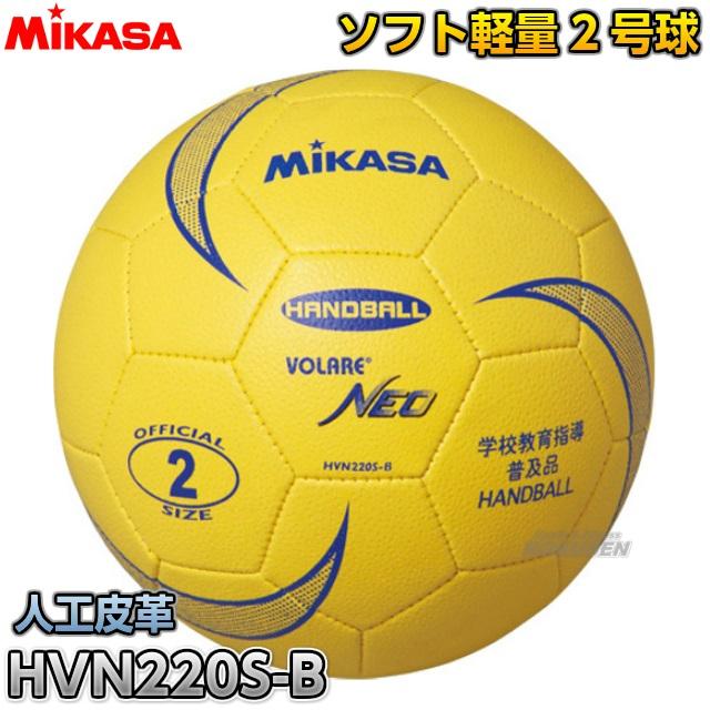 ミカサ・MIKASA ハンドボール ソフトハンドボール2号球 HVN220S-B