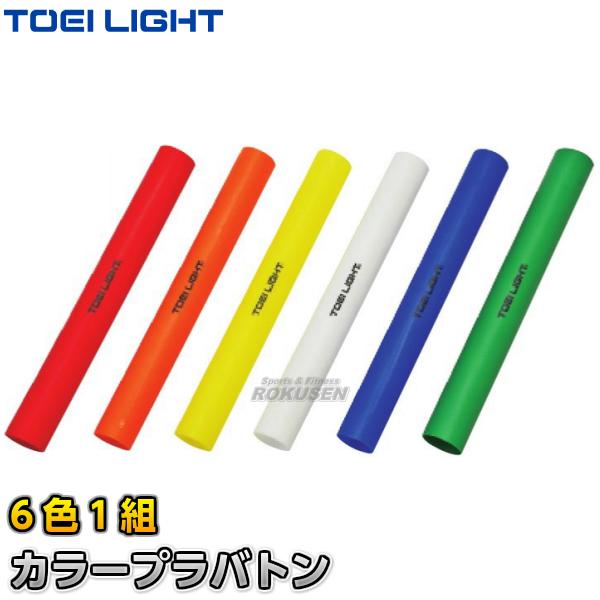 TOEI LIGHT・トーエイライト カラープラバトン(6色1組) G-1202(G1202) リレーバトン ジスタス XYSTUS