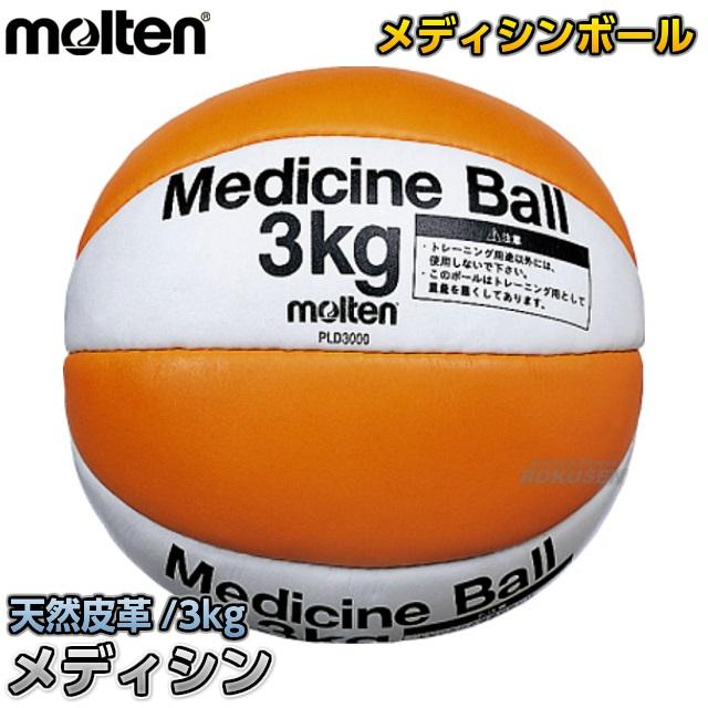 モルテン・molten メディシンボール 3kg PLD3000