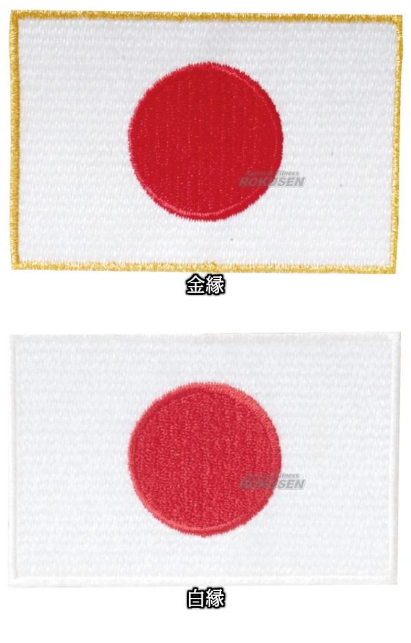 ISAMI・イサミ 日の丸刺繍ワッペン WP-01(WP01) ※空手着への縫い付けは含まれません 肩ワッペン