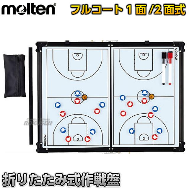 モルテン・molten バスケットボール用折りたたみ式作戦盤 SB0070 作戦ボード タクティクスボード