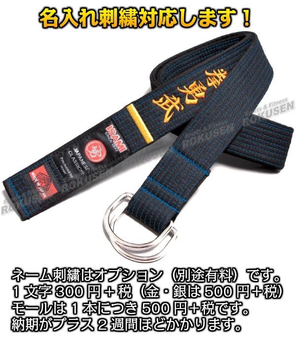 ISAMI・イサミ 帯ベルト IS-42(IS42) 長さ120cm/130cm 黒帯ベルト