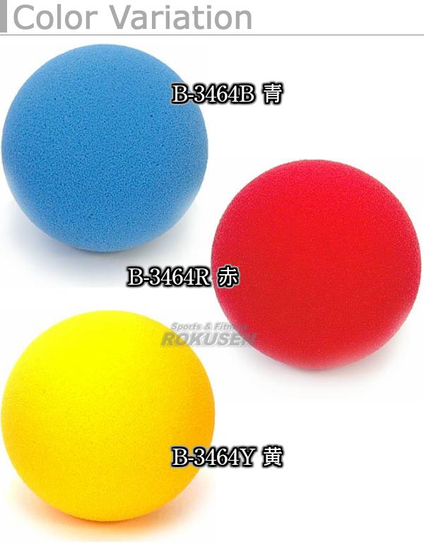 TOEI LIGHT・トーエイライト ソフトハイバウンズボール150 B-3464(B3464) 直径約15cm 重さ約120g ソフトスポンジボール ジスタス XYSTUS
