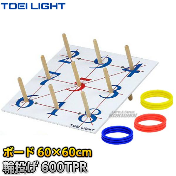 TOEI LIGHT・トーエイライト 輪投げ600TPR B-6161(B6161) ボード:60×60cm リング:3色×各3本 わなげ 輪投げセット ジスタス XYSTUS
