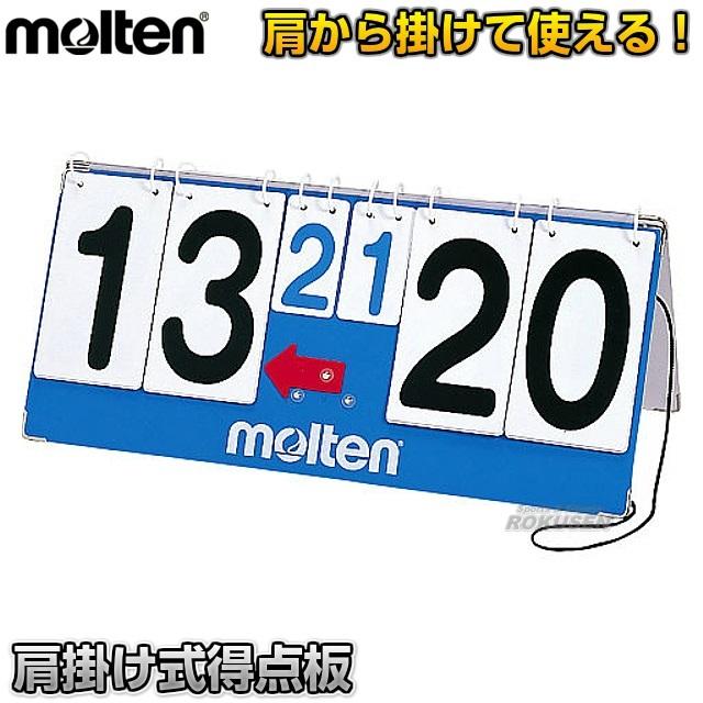 モルテン・molten バレーボール 肩掛け式得点板 CT15 得点ボード