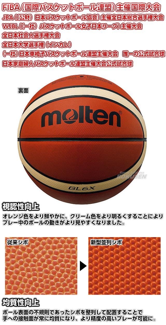 モルテン・molten バスケットボール6号球 公式試合球 GL6X BGL6X