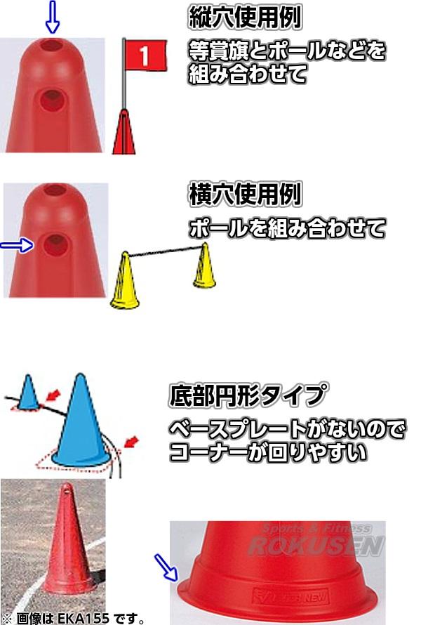 EVERNEW・エバニュー コーナーポスト40 EKA153 カラーコーン 三角コーン パイロン