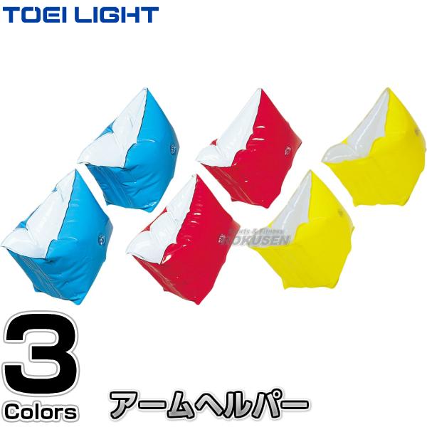 TOEI LIGHT・トーエイライト アームヘルパー B-3528(B3528) アームブイ フロート ジスタス XYSTUS
