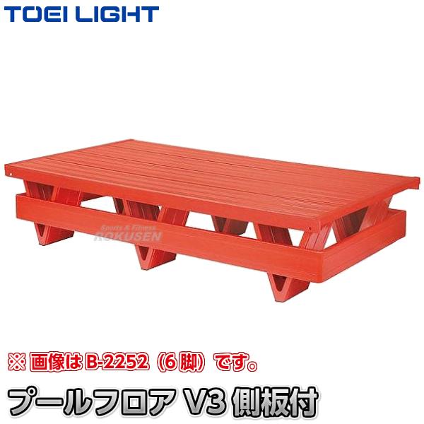 TOEI LIGHT・トーエイライト プールフロアV3 側板付 B-3310(B3310) ジスタス XYSTUS