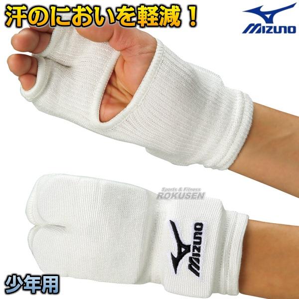 MIZUNO・ミズノ 拳サポーター 両手一組 23JHA61501 ナックルサポーター ナックルパッド ホワイト