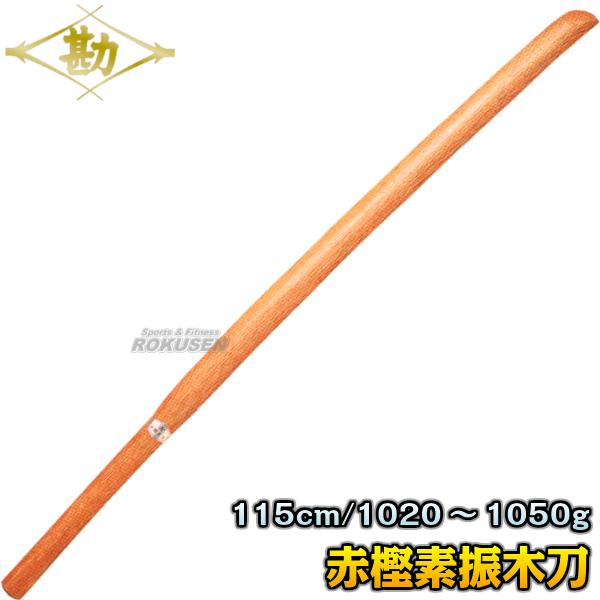 松勘 素振木刀 赤樫(ツバなし) 60-042 長さ:115cm/重量:約1020〜1050g 木剣 木太刀 素振り木刀 MATSUKAN