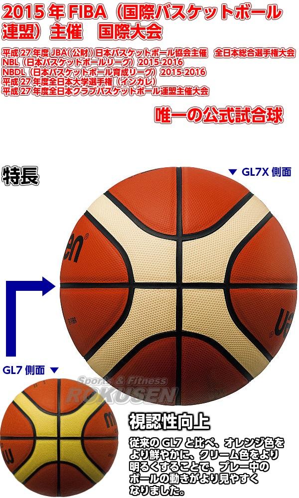 モルテン・molten バスケットボール7号球 公式試合球 GL7X BGL7X
