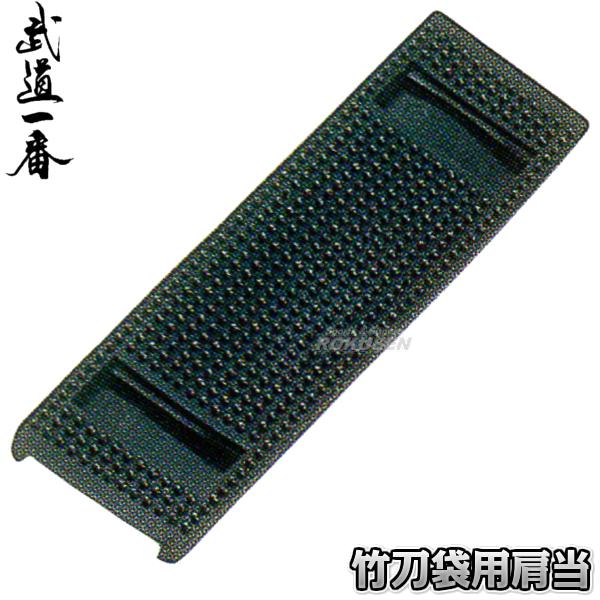 高柳 剣道竹刀袋用品 肩当 竹刀袋用 P1125 竹刀ケース 高柳喜一商店