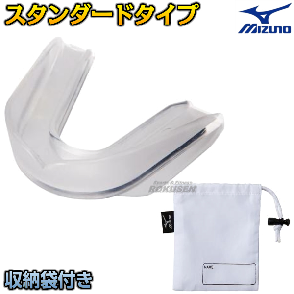 MIZUNO・ミズノ マウスガード(マウスピース)シングル 27HA5900 スポーツマウスピース