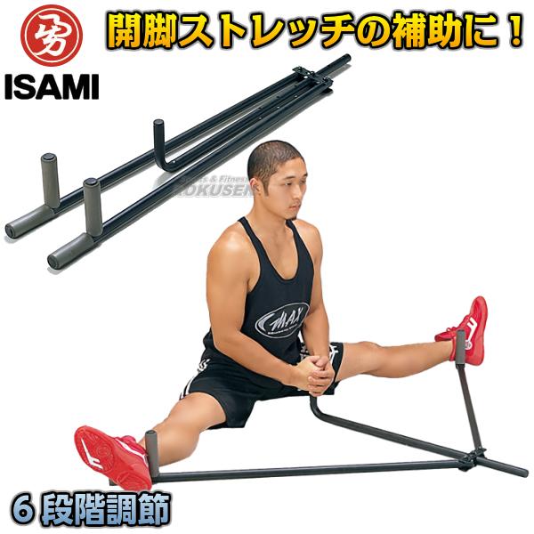 ISAMI・イサミ レッグストレッチャー IR-1(IR1) 股割り ストレッチ 総合格闘技