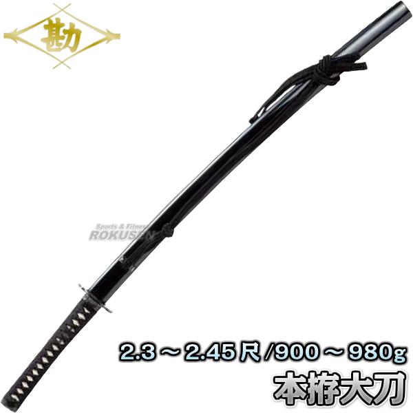 松勘 居合刀 本拵 大刀 61-026 長さ:2.3〜2.45尺 重量:900〜980g 日本刀 太刀 MATSUKAN