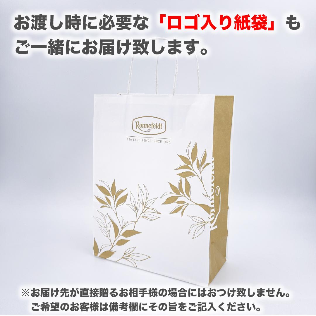 ロンネフェルト ギフトボックスM<br>箱 ギフト箱 贈り物 空箱 詰め合わせ 選ぶ ホワイト 紅茶 アソート のし紙 ラッピング 贈答 内祝 御祝 結婚 包装 リポン 高級 上品 ブランド ドイツ 組み合わせ ボックス プレゼント ギフト 贈る 人気