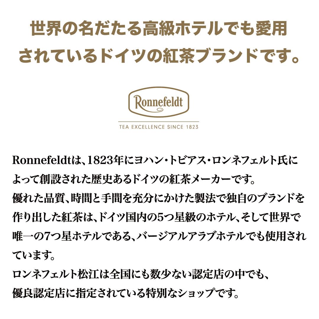ロンネフェルト 一番人気の紅茶&ジョイオブティーギフト<br>ティーバッグ ギフト 人気 紅茶 内祝 御祝 のし 土産 おすすめ おしゃれ 御礼 誕生日 結婚 高級 プレゼント 贈り物 ルイボス 新築 ハーブ かわいい ブランド 女子