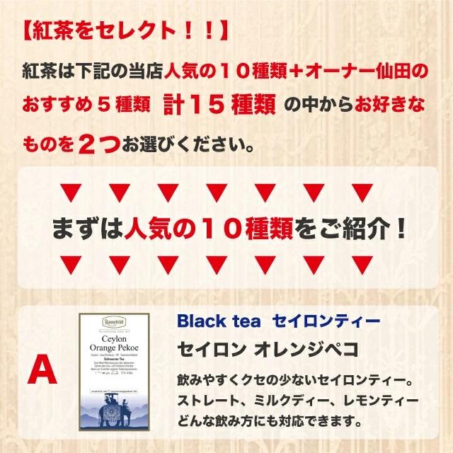 紅茶 ギフト おしゃれ ノンカフェイン ギフトセット 出産祝い 紅茶ギフト アイリッシュモルト ロンネフェルト 人気の10種類&オーナー仙田おすすめの5種類から選べる優雅なティータイムを届けるギフトセット