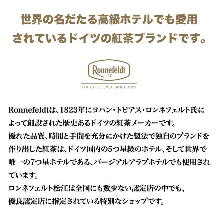 【ロンネフェルト社】<br>トロピカルオレンジ500g<br>
