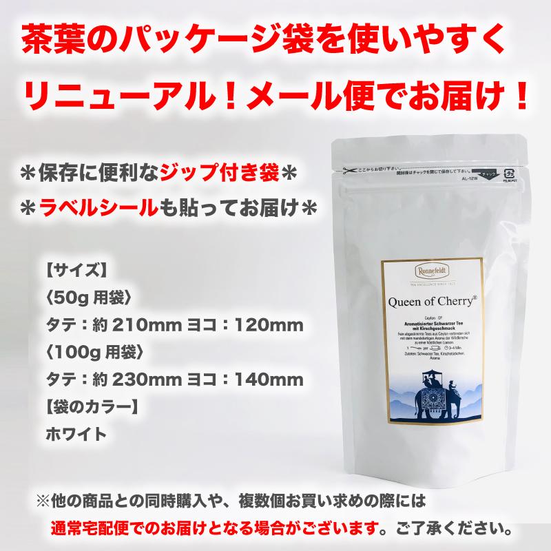 【ロンネフェルト社】<br>クイーンオブチェリー50g<br>