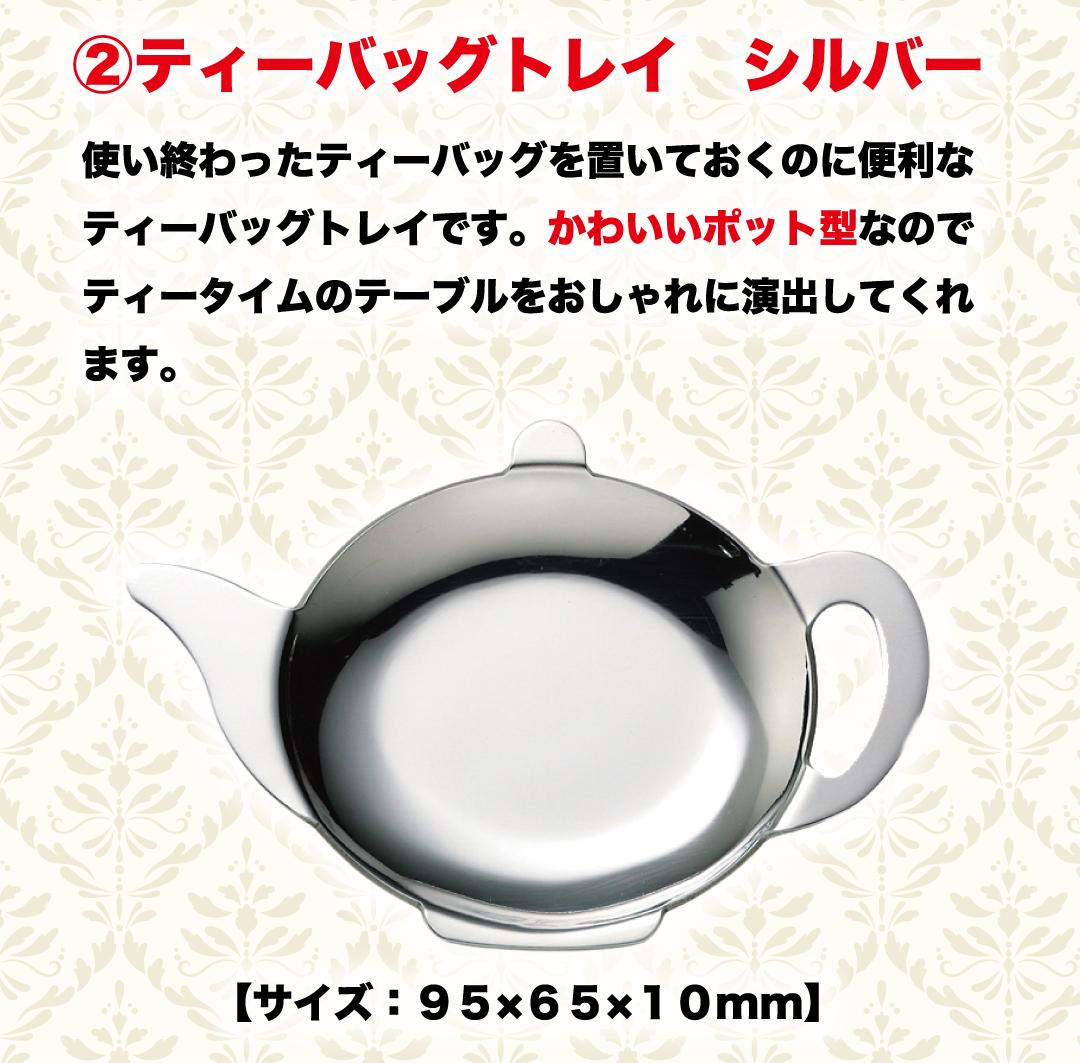 【送料無料】ロンネフェルト 紅茶 ティーバッグ プチギフト ティーバッグトレイとティーバッグのプチギフト