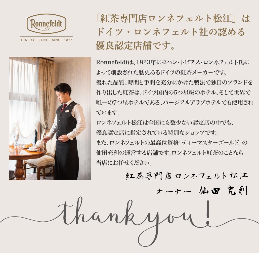 【ロンネフェルト社】<br>サンシャインレディー100g<br>