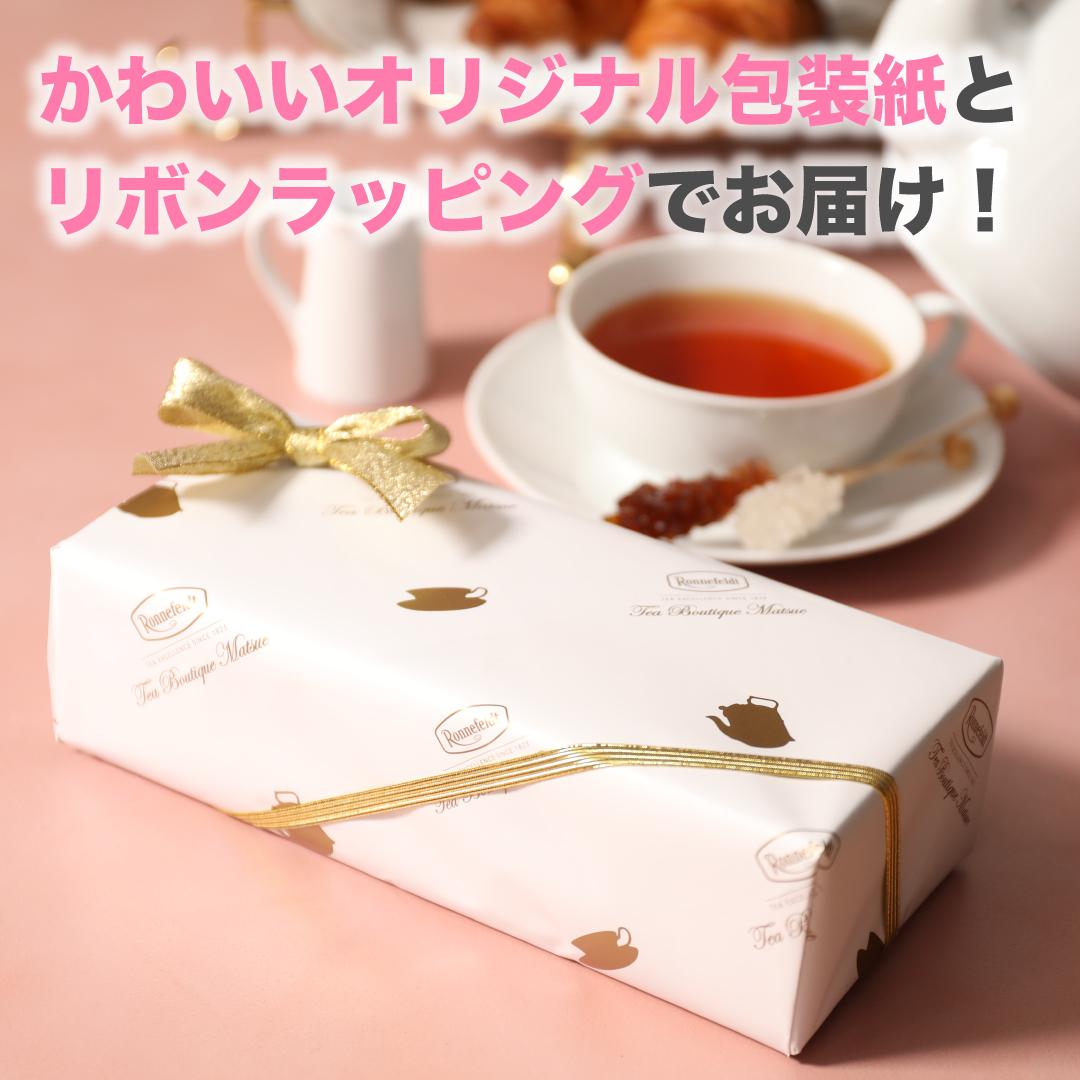 ロンネフェルト ギフトボックスS<br>箱 ギフト箱 贈り物 空箱 詰め合わせ 選ぶ ホワイト 紅茶 アソート のし紙 ラッピング 贈答 内祝 御祝 結婚 包装 リポン 高級 上品 ブランド ドイツ 組み合わせ ボックス プレゼント ギフト 贈る 人気