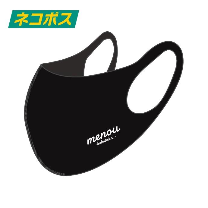 MENOU マスク