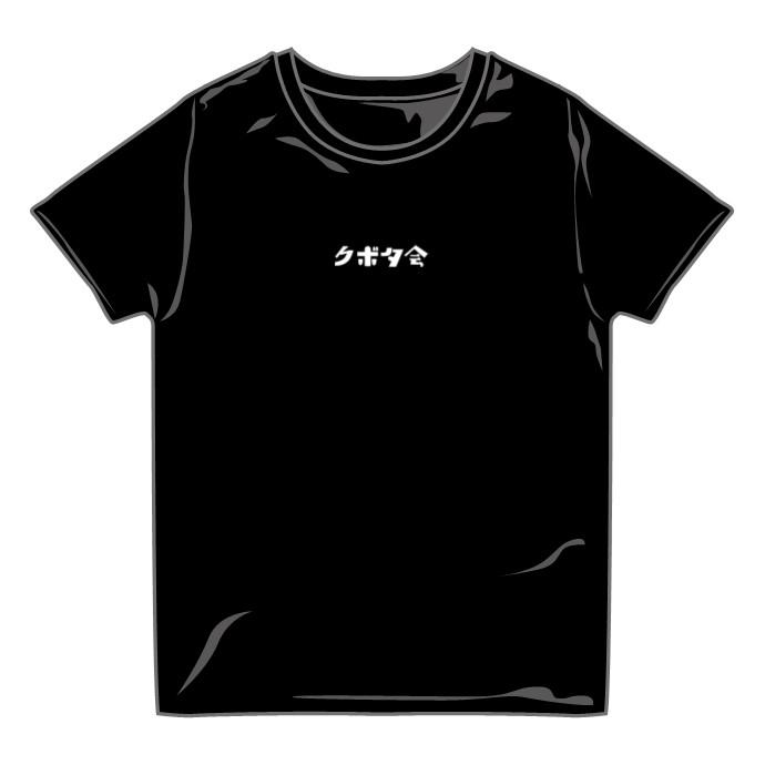 クボタ会 Tシャツ BLACK