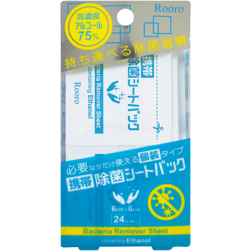 ローロ携帯除菌シートパックS