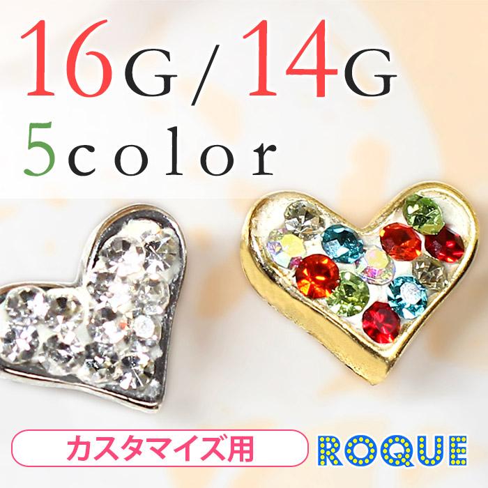 ボディピアス キャッチ 16G 14G キラキラジュエルハートねじ式キャッチ(1個売り)[通販]◆オマケ革命◆