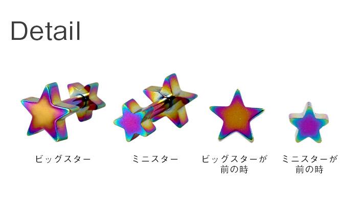 ボディピアス 18G 16G 14G トラガス STAR スターダブルフェイス ストレートバーベル(1個売り)[通販]◆オマケ革命◆