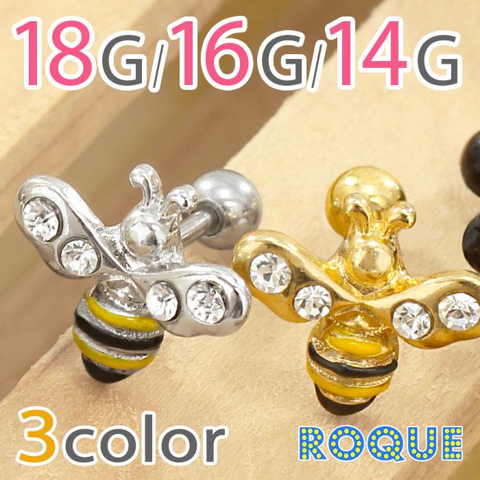 18G 16G 14G ミツバチジュエル ストレートバーベル ボディピアス(1個売り)[通販]◆オマケ革命◆