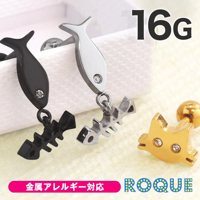 ボディピアス 16G 魚&ねこ ストレートバーベル(1個売り)[通販]◆オマケ革命◆
