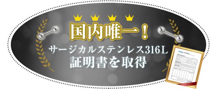 スパイラルバーベル ボディピアス 選べる3サイズ 18G 16G 14G【ジュエルキャッチをお一つプレゼント!】(1個売り)[通販]◆オマケ革命◆