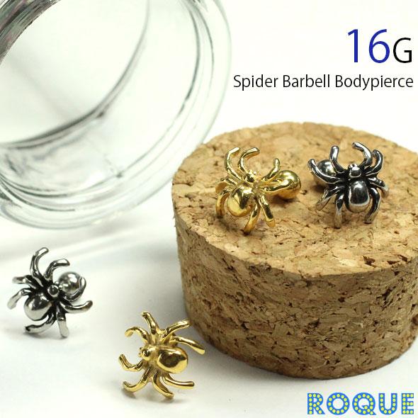 ボディピアス 16G スパイダーストレートバーベル[ボディーピアス](1個売り)[通販]◆オマケ革命◆