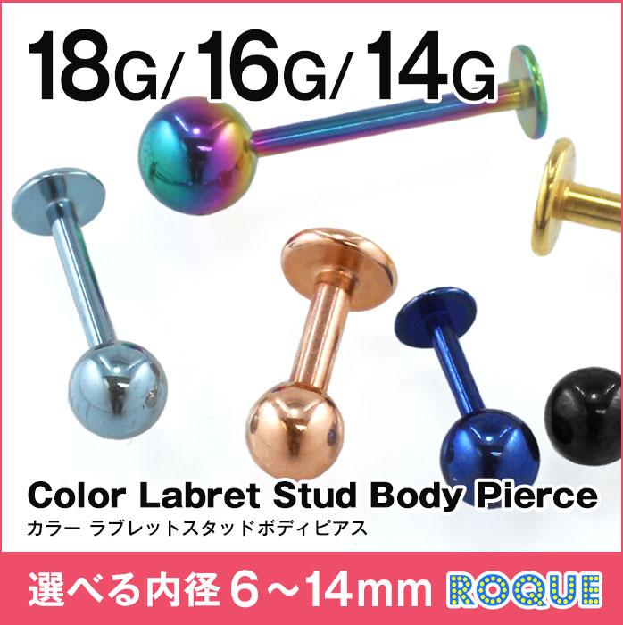 ラブレットスタッド ボディピアス 18G 16G 14G カラー 定番 シンプル(1個売り)[通販]◆オマケ革命◆