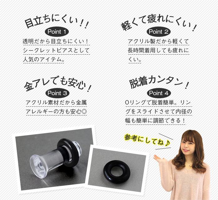 ボディピアス 18mm 透明アクリル シングルフレアプラグ(1個売り)[通販]◆オマケ革命◆