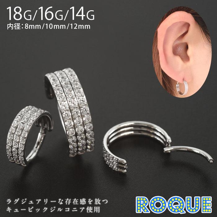 ボディピアス 18G 16G 14G キュービックジルコニア3連ジュエルライン セグメントクリッカー(1個売り)[通販]◆オマケ革命◆