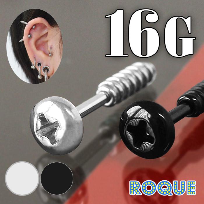 ボディピアス 16G ミニネジモチーフ ストレートバーベル(1個売り)[通販]◆オマケ革命◆