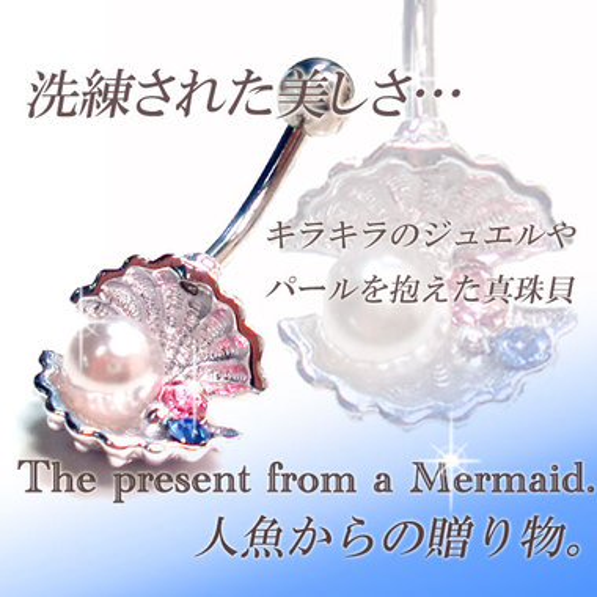へそピアス 14G ボディピアス バナナバーベル 人魚の贈り物 パール[カーブドバーベル][ボディーピアス](1個売り)[通販]◆オマケ革命◆