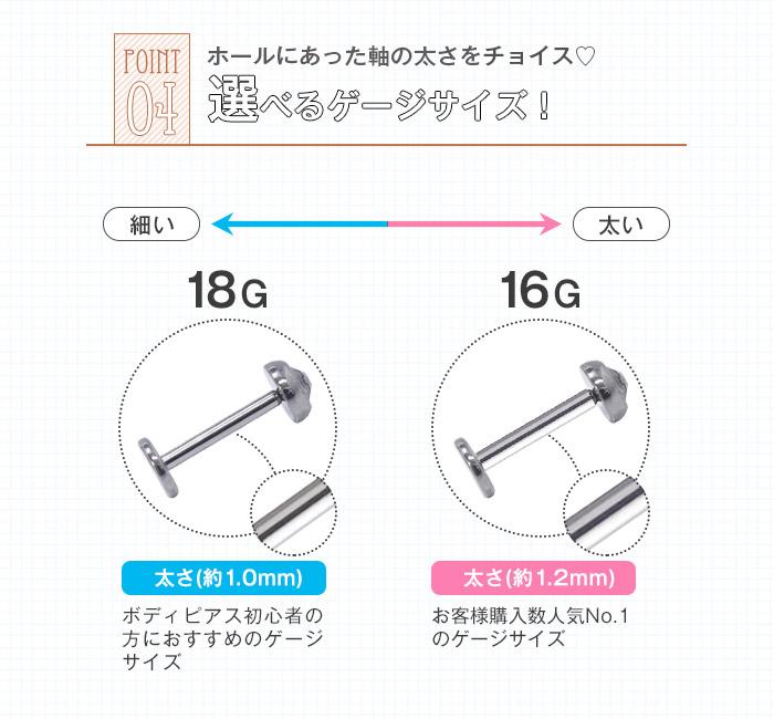 ボディピアス 18G 16G スワロフスキー プッシュピン ラブレットスタッド(1個売り)[通販]◆オマケ革命◆