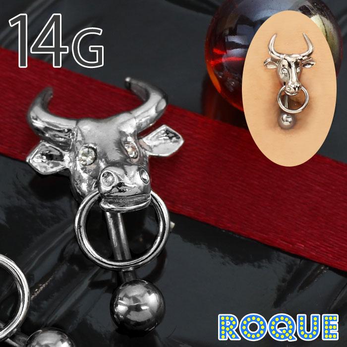 へそピアス 14G ボディピアス リアル牛モチーフ(1個売り)[通販]◆オマケ革命◆