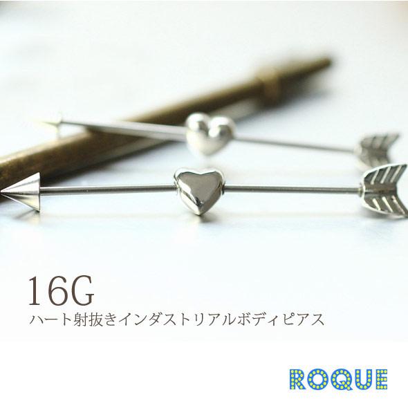 インダストリアルバーベル ボディピアス 16G ハート射抜き インダストリアル(1個売り)[通販]◆オマケ革命◆