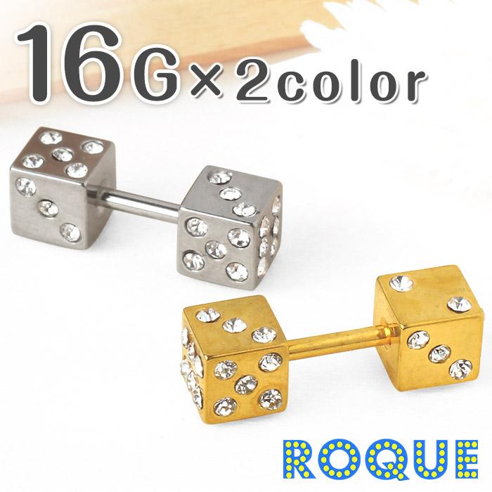 ボディピアス 16G ジュエルダイスダブルフェイス ストレートバーベル 5mm(1個売り)[通販]◆オマケ革命◆