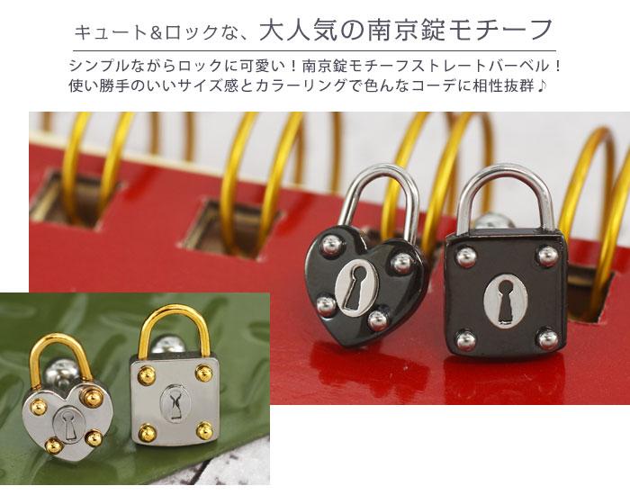 ボディピアス 16G 14G スクエア&ハート 南京錠 ストレートバーベル(1個売り)[通販]◆オマケ革命◆