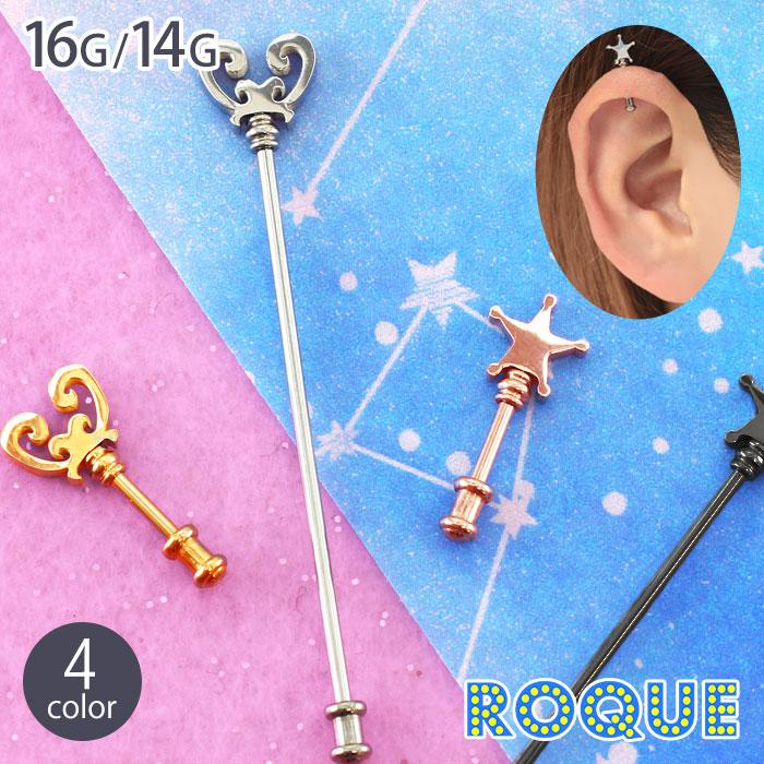 ボディピアス 16G 14G 魔法の杖 ストレートバーベル/インダストリアルバーベル(1個売り)[通販]◆オマケ革命◆